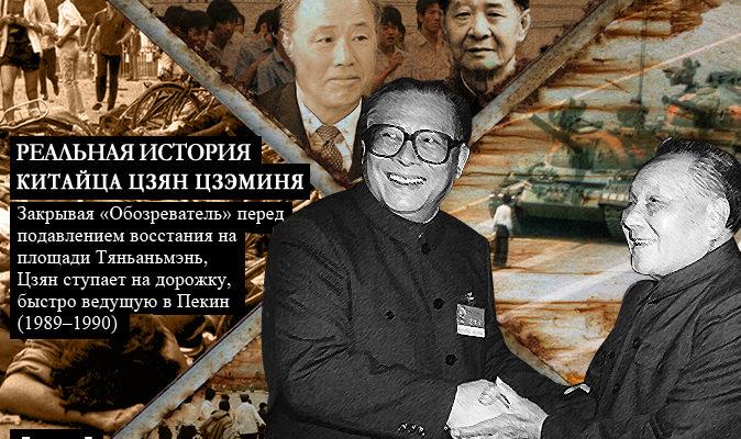 Власть любой ценой: Реальная история китайца Цзян Цзэминя. Глава 5