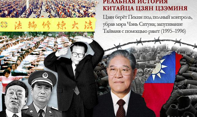 Власть любой ценой: Реальная история китайца Цзян Цзэминя. Глава 8
