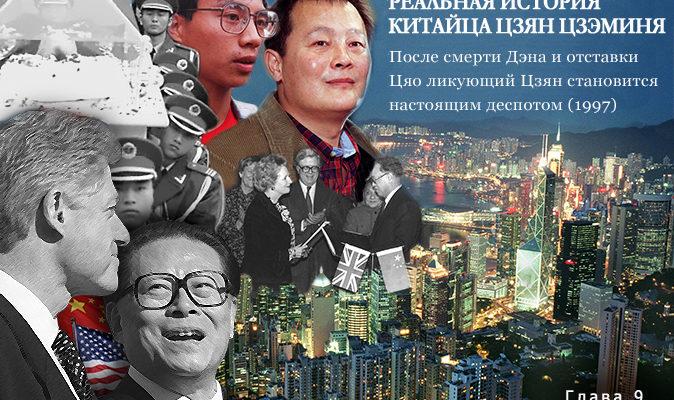 Власть любой ценой: Реальная история китайца Цзян Цзэминя. Глава 9