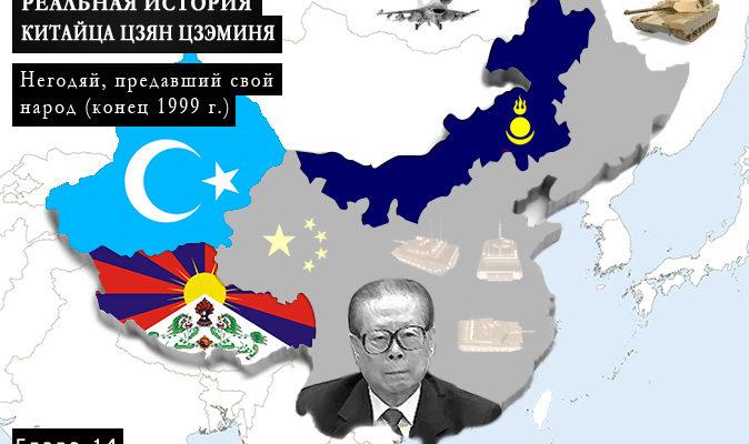 Власть любой ценой: Реальная история китайца Цзян Цзэминя. Глава 14
