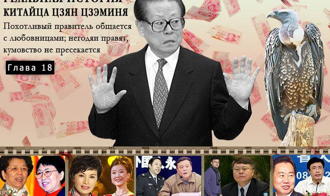 Власть любой ценой: Реальная история китайца Цзян Цзэминя. Глава 18