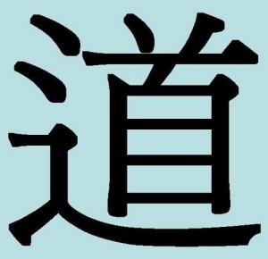Китайские иероглифы: дао