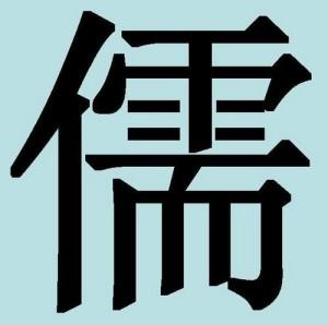 Китайские иероглифы: конфуцианец, школяр