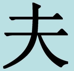Китайские иероглифы: муж