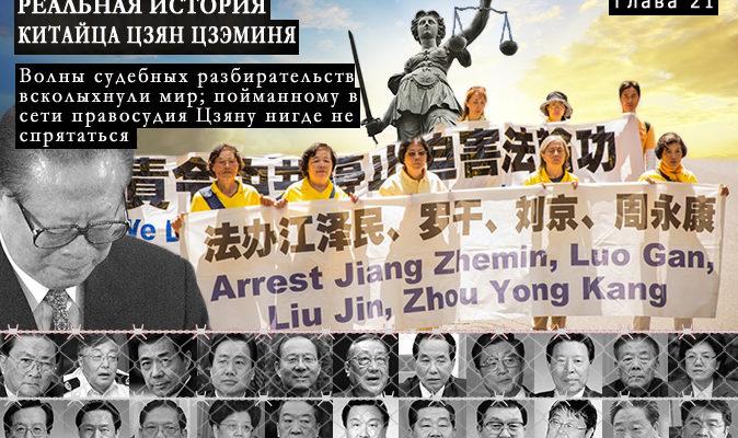 Власть любой ценой: Реальная история китайца Цзян Цзэминя. Глава 21