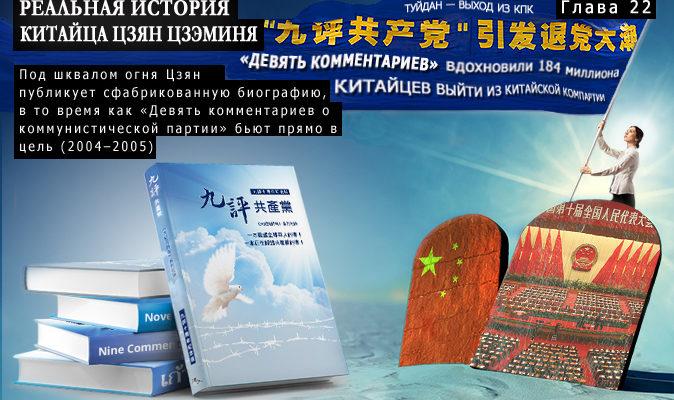 Власть любой ценой: Реальная история китайца Цзян Цзэминя. Глава 22