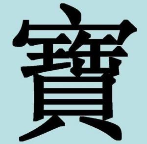 Китайские иероглифы: драгоценность