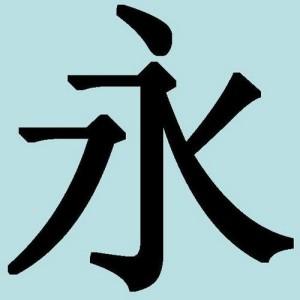 Китайские иероглифы: вечность