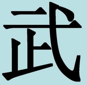 Иероглиф «у» — «военный»