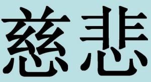 Китайские иероглифы: милосердие