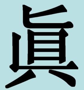 китайский иероглиф истина