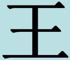 Иероглиф «ван» — «царь»
