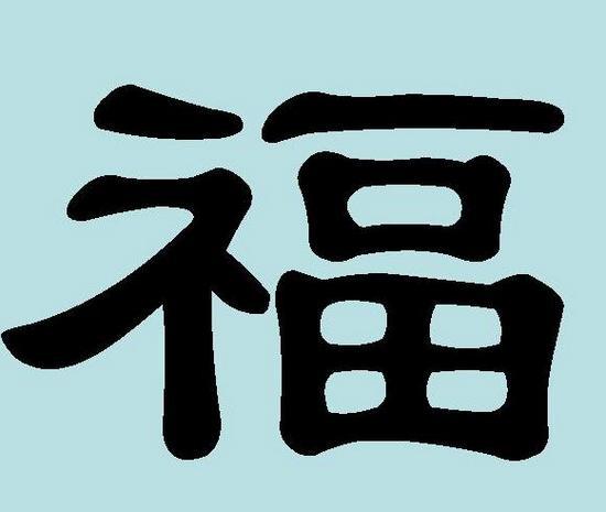 Китайские иероглифы картинки удача