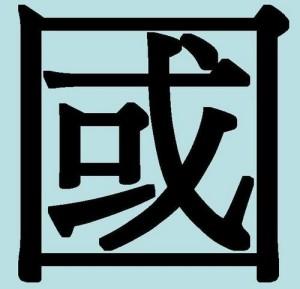 Китайские иероглифы: страна