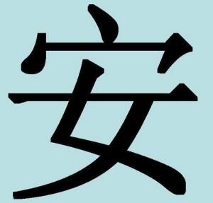 Иероглиф «ань» — «благополучие»