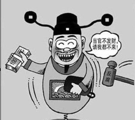 Шокирующие цифры коррупции в Китае