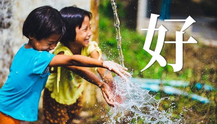 Китайские иероглифы: «хао» — хороший