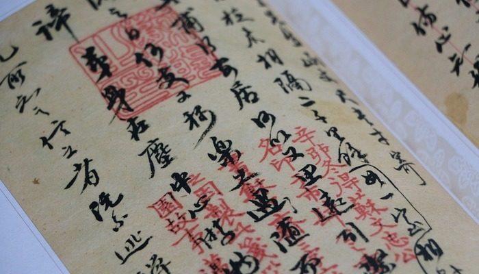 Шицзин — «Книга песен» древнего Китая