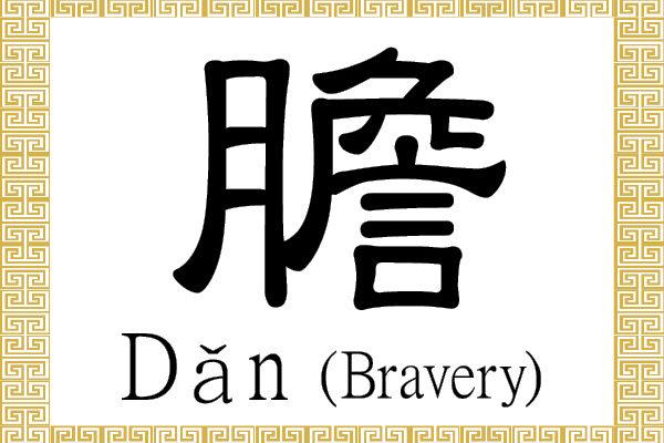 Китайские иероглифы: «дань» — храбрость