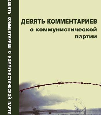 Коммунизм: ложные идеалы и жестокая реальность