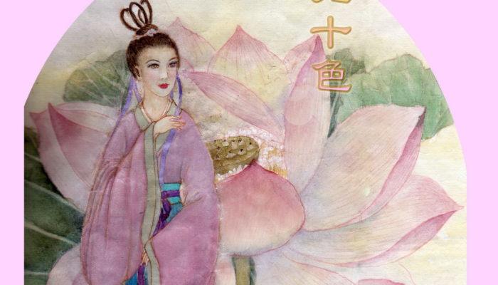 Китайские идиомы: пять огней и десять цветов
