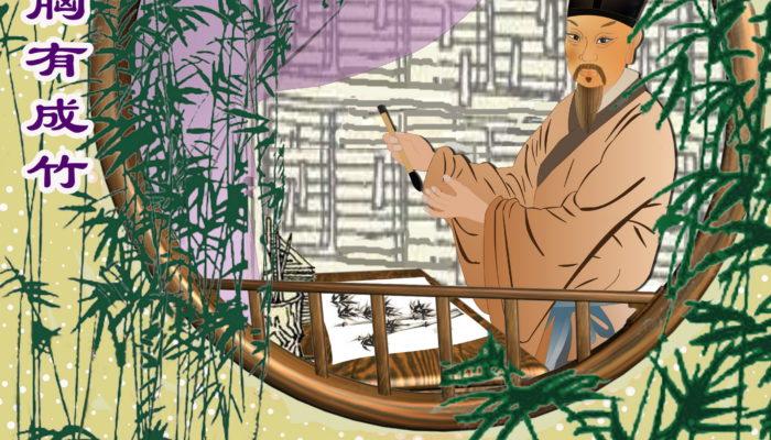 Китайские идиомы: иметь образ бамбука в голове