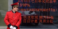 Государственные банки Китая ограничили онлайн-платежи