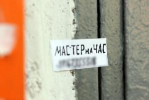 Реклама в подъездах становится делом политическим. Клейкие стикеры — бич лифтовых кабин многоквартирных домов, следы от их клеящейся основы удаляются крайне тяжело, как правило, со слоем покрытия облицовочной панели лифта. Фото: Алексей Николаев/Великая Эпоха