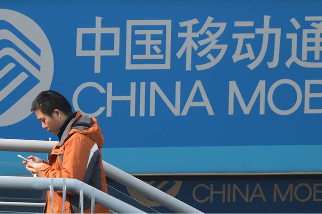 Борьба за власть в Китае затронула China Mobile. Фото: Peter Parks/AFP/Getty Image