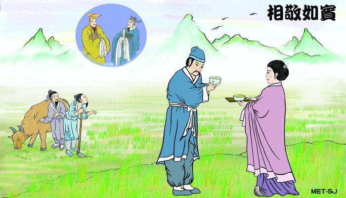 Китайские идиомы: относиться друг к другу с уважением