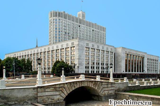 Дом правительства Российской Федерации. Фото: Великая Эпоха