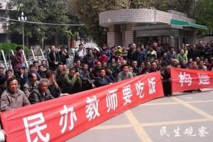 Народные учителя обращаются к правительству с требованием улучшить их условия труда и повысить оплату. Город Суйчжоу провинции Хубэй. Фото с epochtimes.com