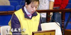 Исповедь любовницы китайского партийного секретаря на суде