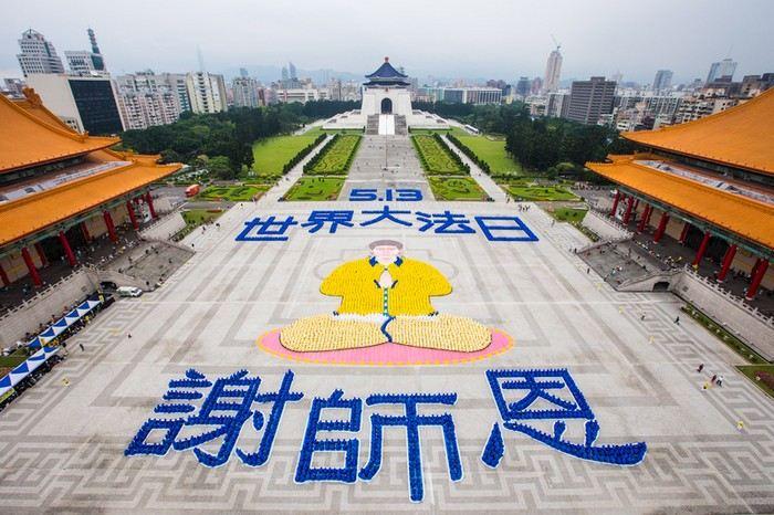 Картина, состоящая из около шести тысяч приверженцев Фалуньгун. Город Тайбэй (Тайвань). Апрель 2014 года. Фото: The Epoch Times