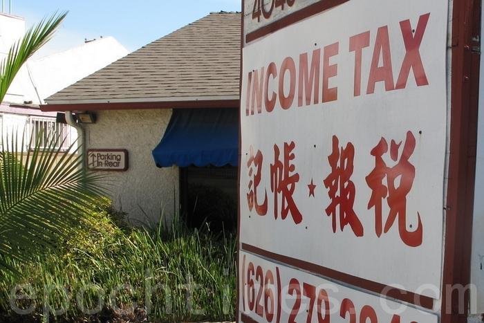 Налоги в Китае растут быстрее, чем ВВП. Фото: The Epoch Times