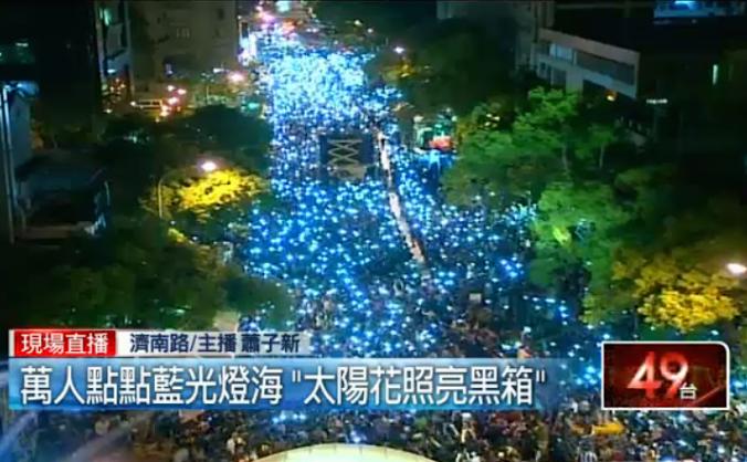 Более 10 000 человек собрались 10 апреля 2014 года у здания парламента, включив дисплеи своих мобильников, чтобы поддержать студенческое движение. Студенты вечером освободили здание парламента, которое оккупировали в течение нескольких недель в знак протеста против принятия торгового соглашения с Китаем. Фото: Скриншот/NextTV