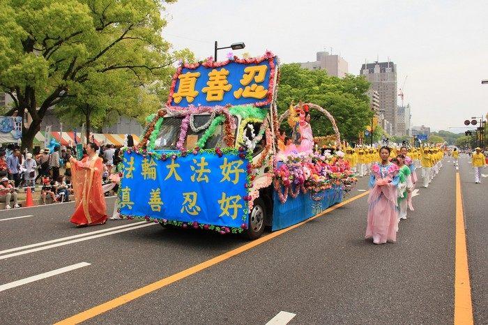 Празднование Всемирного Дня Фалунь Дафа. Япония. Фото: minghui.org