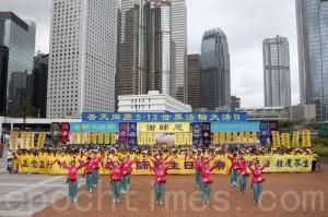 Сотни сторонников духовно-оздоровительной практики Фалуньгун провели в Гонконге мероприятия, посвящённые Всемирному Дню Фалунь Дафа (13 мая)