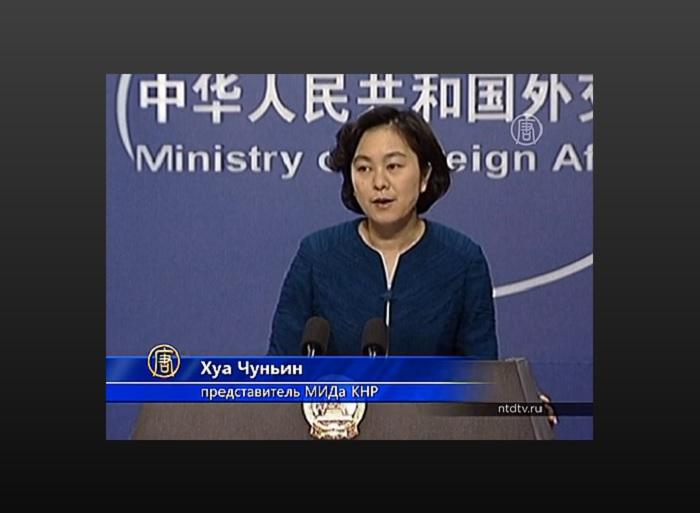 Представитель МИД Китая Хуа Чуньин. Фото: скриншот/ntdtv.ru