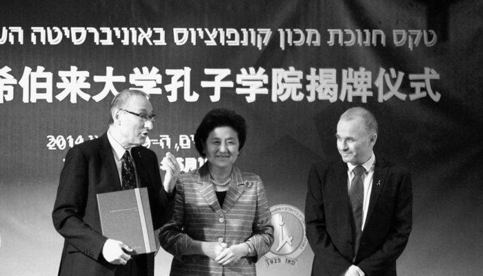 Зачем Израилю китайские институты Конфуция?