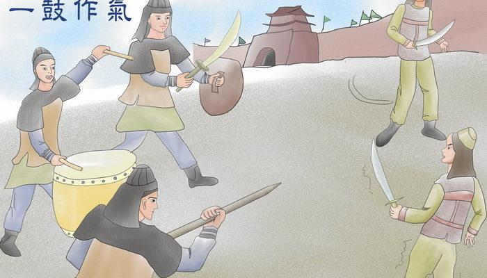Китайские идиомы: атаковать, не переставая, до самой победы