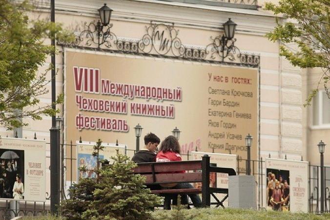 Чеховский книжный фестиваль. Фото: mytaganrog.com