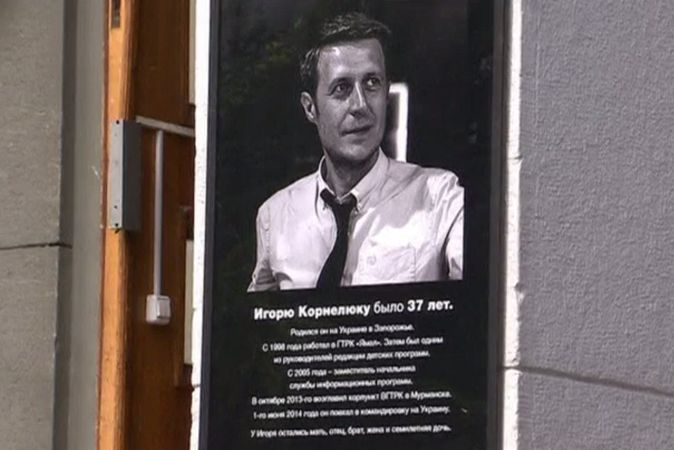 В Москве простились с погибшим журналистом ВГТРК
