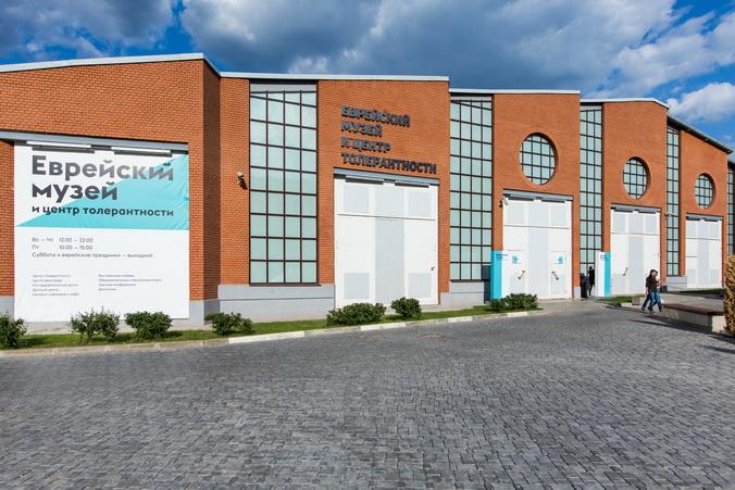Еврейский музей, Центр толерантности, Москва