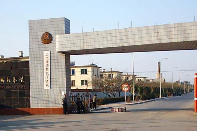Главные ворота бывшего женского исправительно-трудового лагеря «Масанцзя» в провинции Ляонин, октябрь 2004 года. «Масанцзя» теперь разделён на реабилитационный центр для наркоманов и тюрьму, но заключённые страдают там, как и раньше. Фото: minghui.org