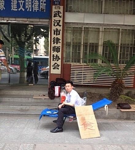 Адвокат Чжан Кэкэ во время акции-голодовки напротив здания Ассоциации адвокатов города Уханя. Июнь 2014 года. Фото с epochtimes.com