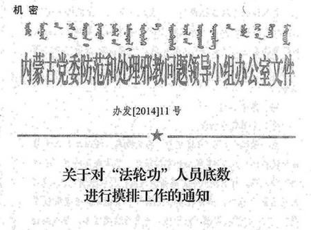 Первая страница документа с грифом «секретно», содержащего приказ центральных органов власти собрать детальную информацию о сторонниках Фалуньгун и подготовить предложения по более эффективному преследованию этой группы
