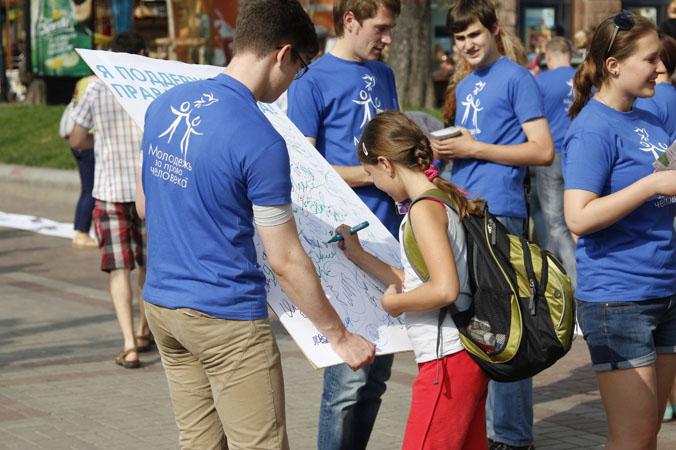 права человека, Александровский парк, марафон