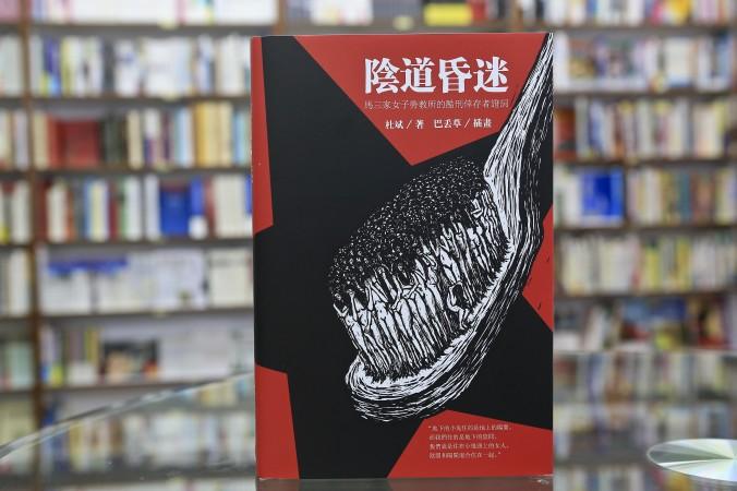 Бывший фотокорреспондент «Нью-Йорк Таймс» Ду Бинь 21 июля в Гонконге опубликовал свою новую книгу «Вагинальная кома». В ней рассказывается о жестоких сексуальных пытках заключённых в женском исправительно-трудовом лагере Масанцзя. Фото: Yu Gang/Epoch Times