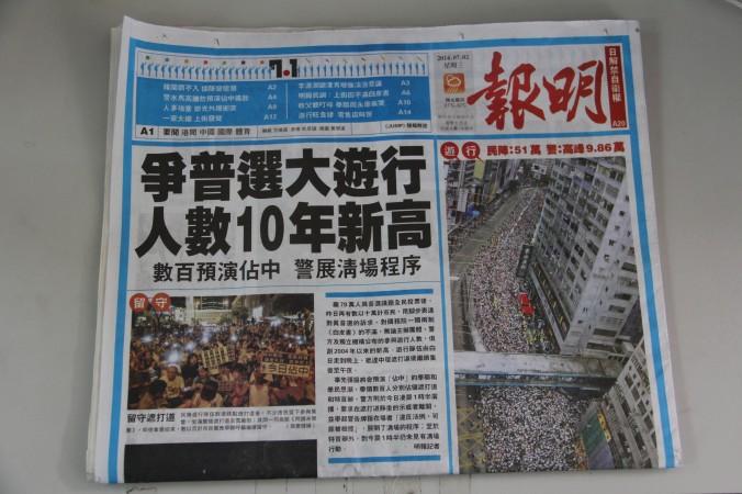 Оригинальный заголовок Ming Pao: «Марш за всеобщее избирательное право, наибольшее количество участников за последнее десятилетие». Фото: Yu Gang/Epoch Times